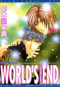 WORLD'S END DEAR MYSELF2