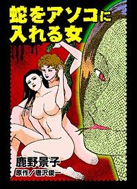 蛇をアソコに入れる女