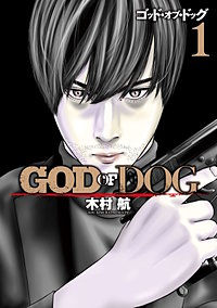 GOD OF DOG