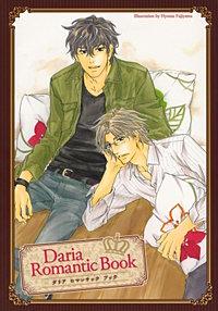 Daria Romantic Book-ダリアロマンチックブック-