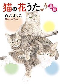 猫の花うた♪通信