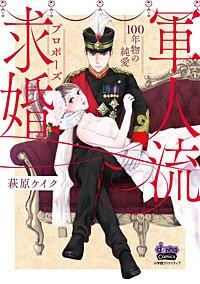 軍人流求婚~100年物の純愛~【単行本版】