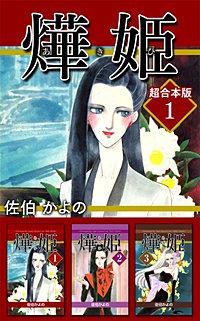 あき姫 超合本版
