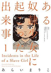 ある奴隷少女に起こった出来事