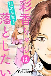 彩香ちゃんは弘子先輩を落としたい 分冊版