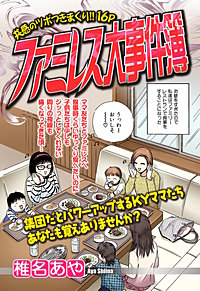 ファミレス大事件簿 【単話売】