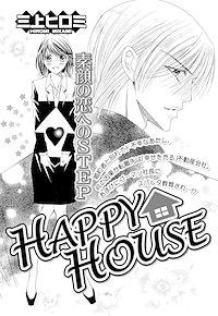 HAPPY・HOUSE 【単話売】