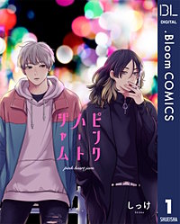 【単話売】ピンクハートジャム