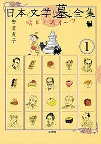 日本文学(墓)全集 時どきスイーツ(分冊版)