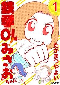鉄拳OL! みさおちゃん(分冊版)