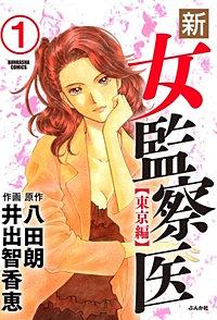 新・女監察医【東京編】(分冊版)