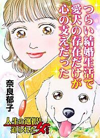 つらい結婚生活で愛犬の存在だけが心の支えだった~人生の選択を迫られた女たち