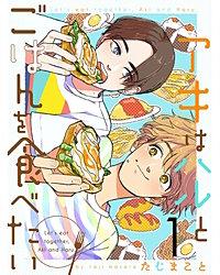 アキはハルとごはんを食べたい 【連載版】
