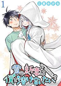 雪の新妻は僕と溶け合いたい WEBコミックガンマぷらす連載版