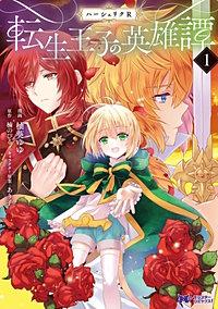 ハーシェリクR 転生王子の英雄譚(コミック)