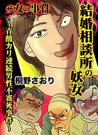 ザ・女の事件 結婚相談所の妖女~青酸カリ連続男性不審死事件~