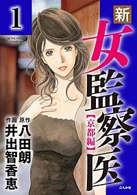 新・女監察医【京都編】(分冊版)