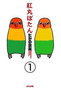 紅丸ぼたん(分冊版)
