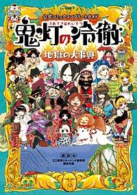 公式コミックコンプリートガイド 鬼灯の冷徹 ~地獄の大事典~