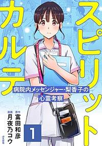 スピリットカルテ 病院内メッセンジャー・梨香子の心霊考察(分冊版)