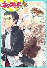 【単話売】chicken or beef?