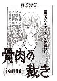 本当にあった主婦の黒い話 vol.9~骨肉の裁き~