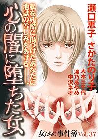女たちの事件簿Vol.37~心の闇に堕ちた女~