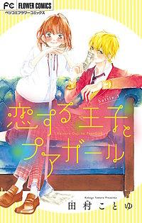 恋する王子とプアガール【マイクロ】