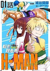 転生競走馬 H-MAN エッチマン【単話版】