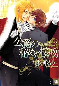 公爵の秘めた接吻