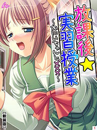 【新装版】放課後☆実習授業 ~おにいちゃんと×××~
