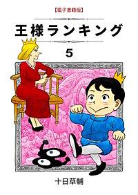 王様ランキング(5)