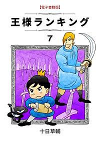 王様ランキング(7)