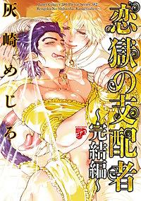 恋獄の支配者~完結編~(恋獄のミレニアム【コミックス版】 2)