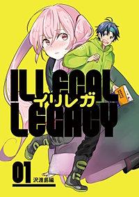 イリレガ~Illegal Legacy~【同人版】