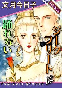 【素敵なロマンスコミック】ジークフリートは踊れない