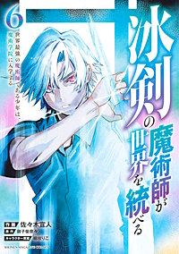 冰剣の魔術師が世界を統べる 世界最強の魔術師である少年は、魔術学院に入学する