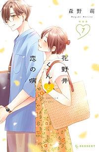 花野井くんと恋の病(7) 特装版