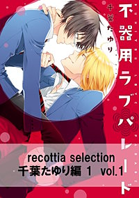 recottia selection 千葉たゆり編1