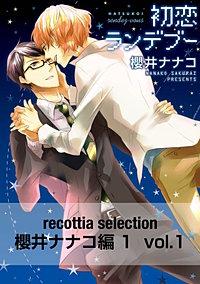 recottia selection 櫻井ナナコ編1