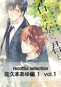 recottia selection 佐久本あゆ編1