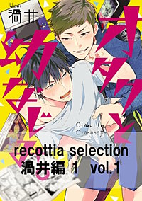 recottia selection 渦井編1