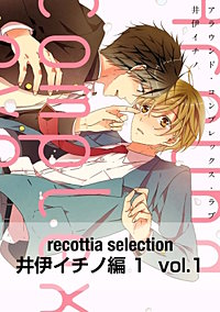recottia selection 井伊イチノ編1