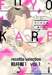 recottia selection 粕井編1