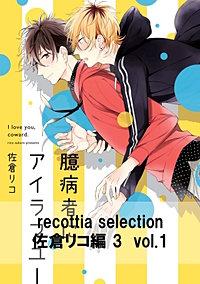 recottia selection 佐倉リコ編3