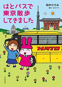 はとバスで東京散歩してきました