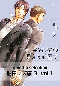 recottia selection 毬田ユズ編3