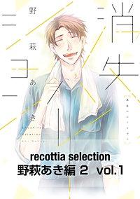 recottia selection 野萩あき編2