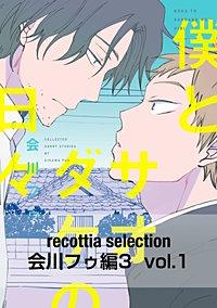 recottia selection 会川フゥ編3