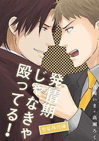 【単話】発情期じゃなきゃ殴ってる!番外編